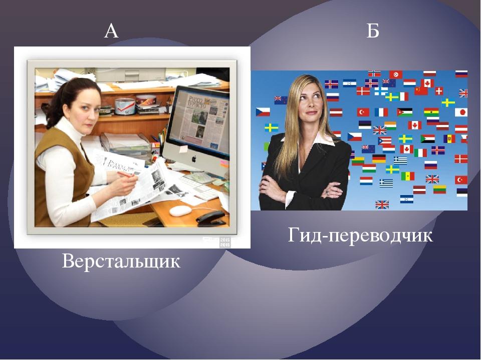 Гид переводчик вакансии москва