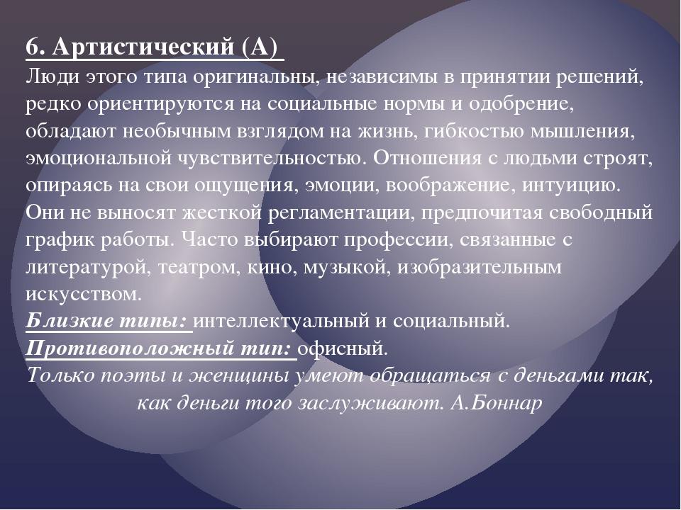 6. Артистический (А) Люди этого типа оригинальны, независимы в принятии решен...