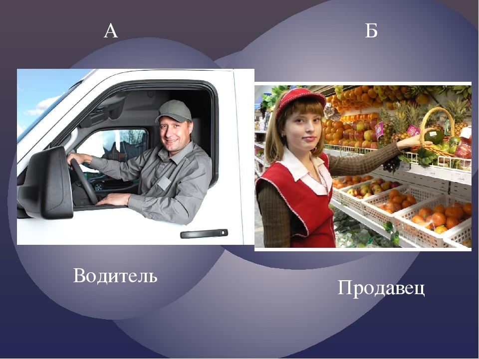 А Б Водитель Продавец