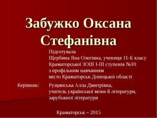 Забужко Оксана Стефанівна Підготувала Щербина Яна Олегівна, учениця 11-Б