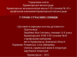 Управління освіти Краматорської міської ради Краматорська загальноосвітня шко