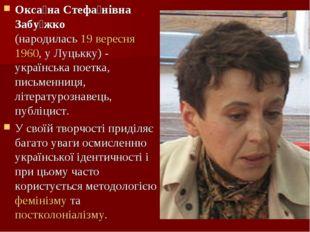 Окса́на Стефа́нівна Забу́жко (народилась 19 вересня 1960, у Луцькку)- україн