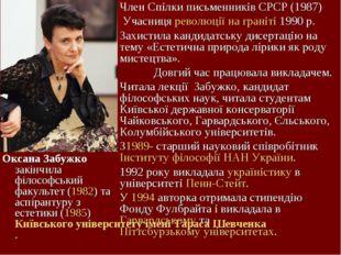 Член Спілки письменників СРСР (1987) Учасниця революції на граніті 1990 р. За