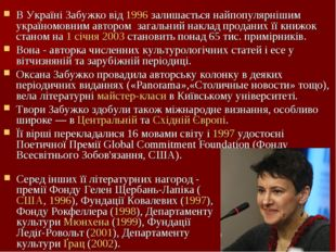 В Україні Забужко від 1996 залишається найпопулярнішим україномовним автором