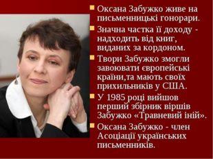Оксана Забужко живе на письменницькі гонорари. Значна частка її доходу- надх
