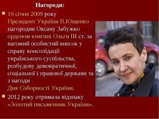 Нагороди: 16 січня 2009 року Президент України В.Ющенко нагородив Оксану Заб