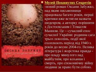 Музей Покинутих Секретів -новий роман Оксани Забужко, над яким письменниця пр
