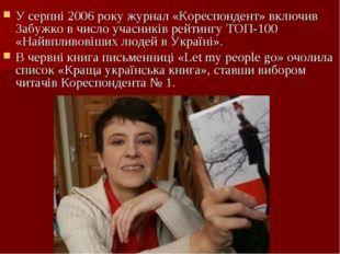 У серпні 2006 року журнал «Кореспондент» включив Забужко в число учасників ре
