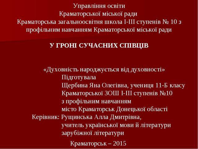 Управління освіти Краматорської міської ради Краматорська загальноосвітня шко...
