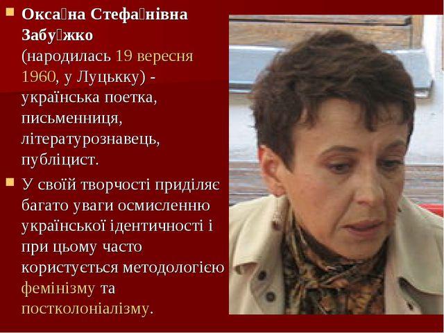 Окса́на Стефа́нівна Забу́жко (народилась 19 вересня 1960, у Луцькку)- україн...