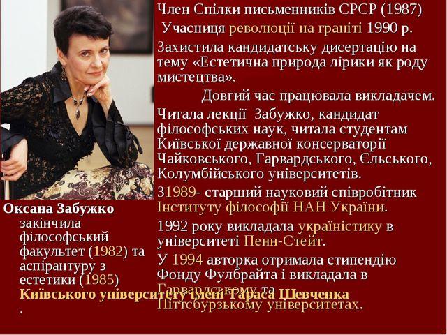 Член Спілки письменників СРСР (1987) Учасниця революції на граніті 1990 р. За...