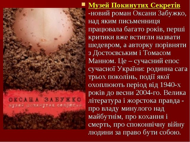 Музей Покинутих Секретів -новий роман Оксани Забужко, над яким письменниця пр...