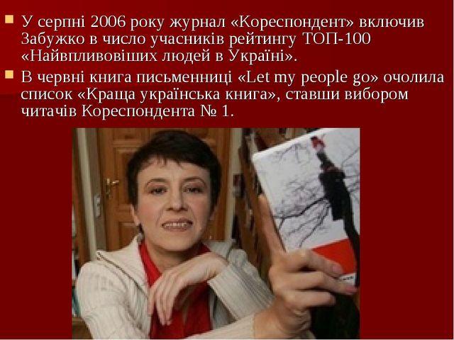 У серпні 2006 року журнал «Кореспондент» включив Забужко в число учасників ре...