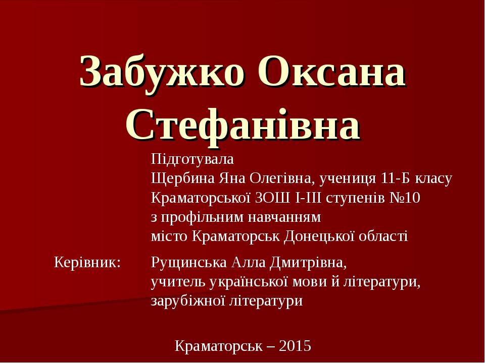 Забужко Оксана Стефанівна Підготувала Щербина Яна Олегівна, учениця 11-Б...