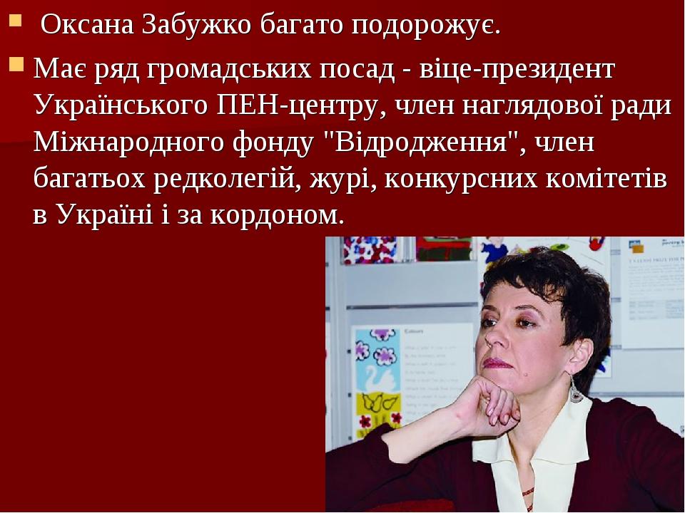 Оксана Забужко багато подорожує. Має ряд громадських посад - віце-президент...