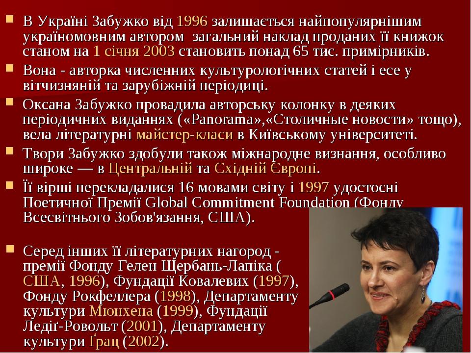 В Україні Забужко від 1996 залишається найпопулярнішим україномовним автором...