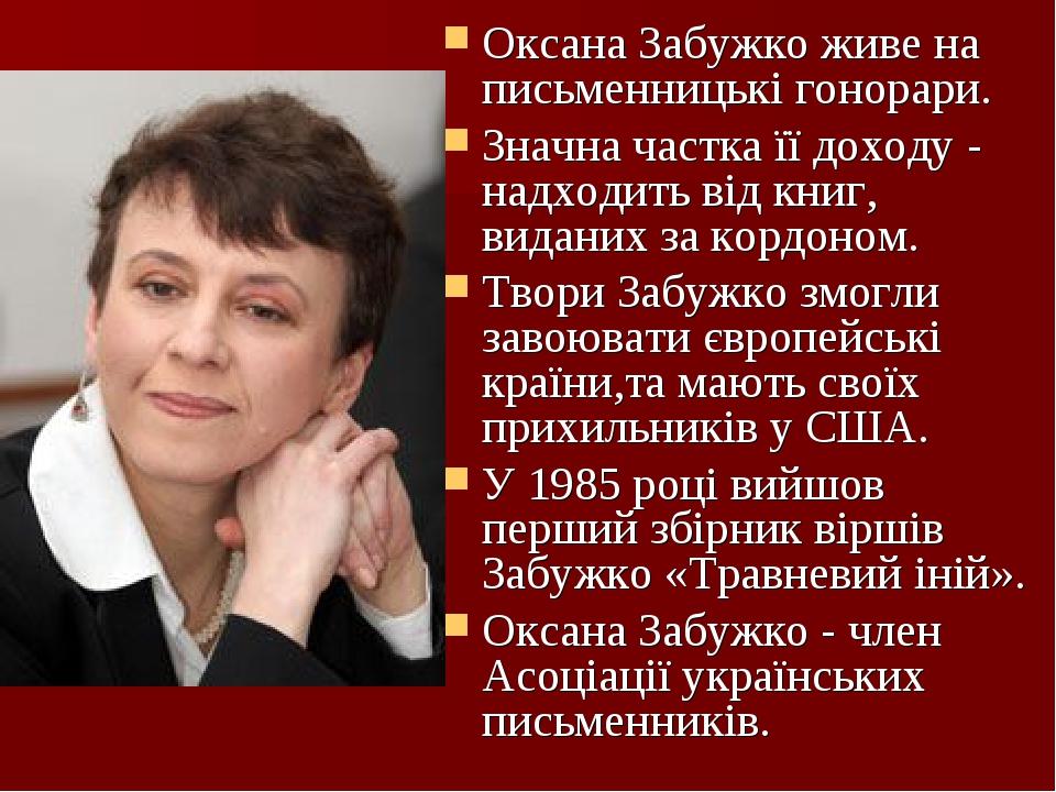 Оксана Забужко живе на письменницькі гонорари. Значна частка її доходу- надх...