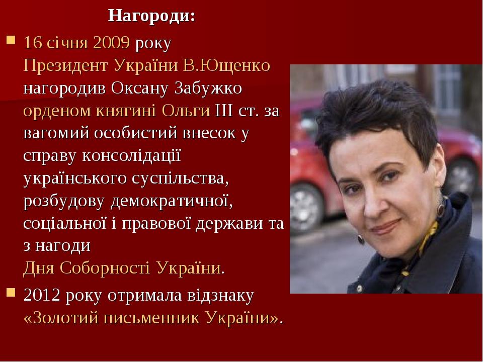 Нагороди: 16 січня 2009 року Президент України В.Ющенко нагородив Оксану Заб...
