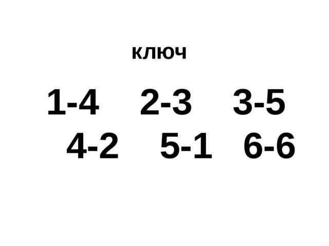 ключ 1-4 2-3 3-5 4-2 5-1 6-6