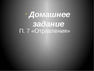 П. 7 «Отравления» Домашнее задание