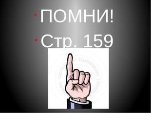 ПОМНИ! Стр. 159