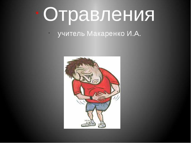 Отравления учитель Макаренко И.А.