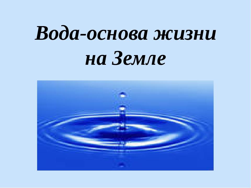 вода как основа жизни картинки настолько