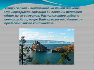 Озеро Байкал– величайшее на нашей планете. Оно неразрывно связанно с Россие