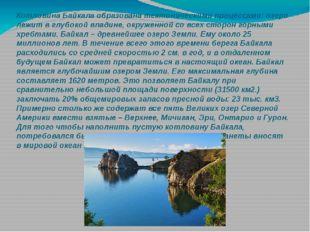 Котловина Байкала образована тектоническими процессами: озеро лежит в глубоко