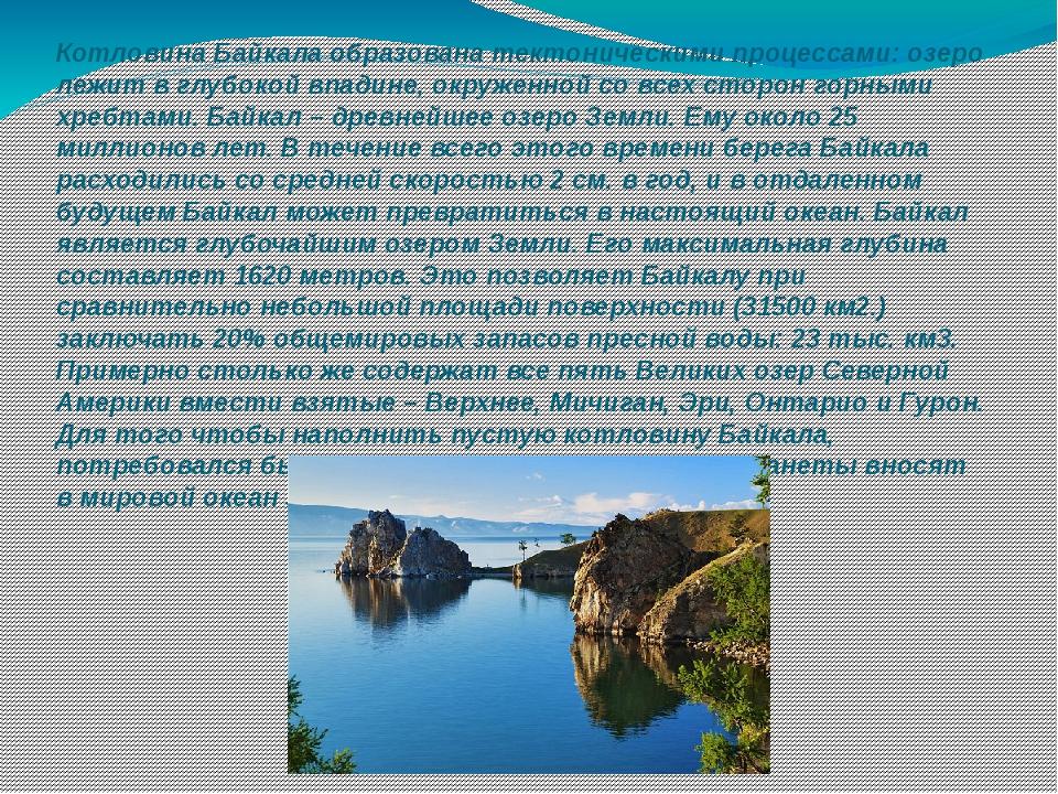 Котловина Байкала образована тектоническими процессами: озеро лежит в глубоко...