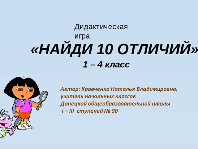 «НАЙДИ 10 ОТЛИЧИЙ» 1 – 4 класс Дидактическая игра
