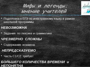 Мифы и легенды: мнение учителей Подготовка к ЕГЭ по иностранному языку в рамк