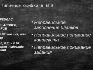 Типичные ошибки в ЕГЭ Неправильное заполнение бланков Неправильное понимание