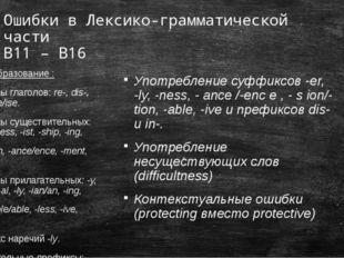 Ошибки в Лексико-грамматической части B11 – B16 Употребление суффиксов -er, -