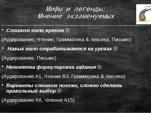 Мифы и легенды: Мнение экзаменуемых Слишком мало времни  (Аудирование, Чтени...