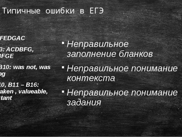 Типичные ошибки в ЕГЭ Неправильное заполнение бланков Неправильное понимание...
