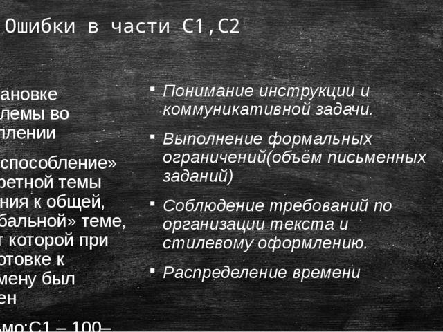 Ошибки в части C1,C2 Понимание инструкции и коммуникативной задачи. Выполнени...