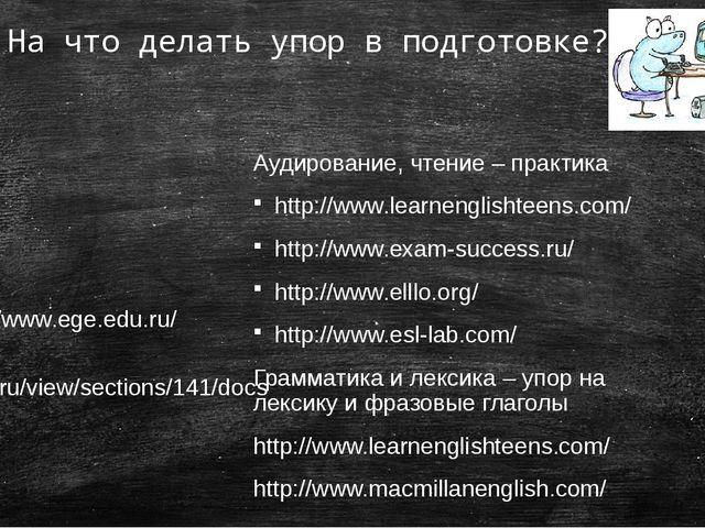 На что делать упор в подготовке? Аудирование, чтение – практика http://www.le...