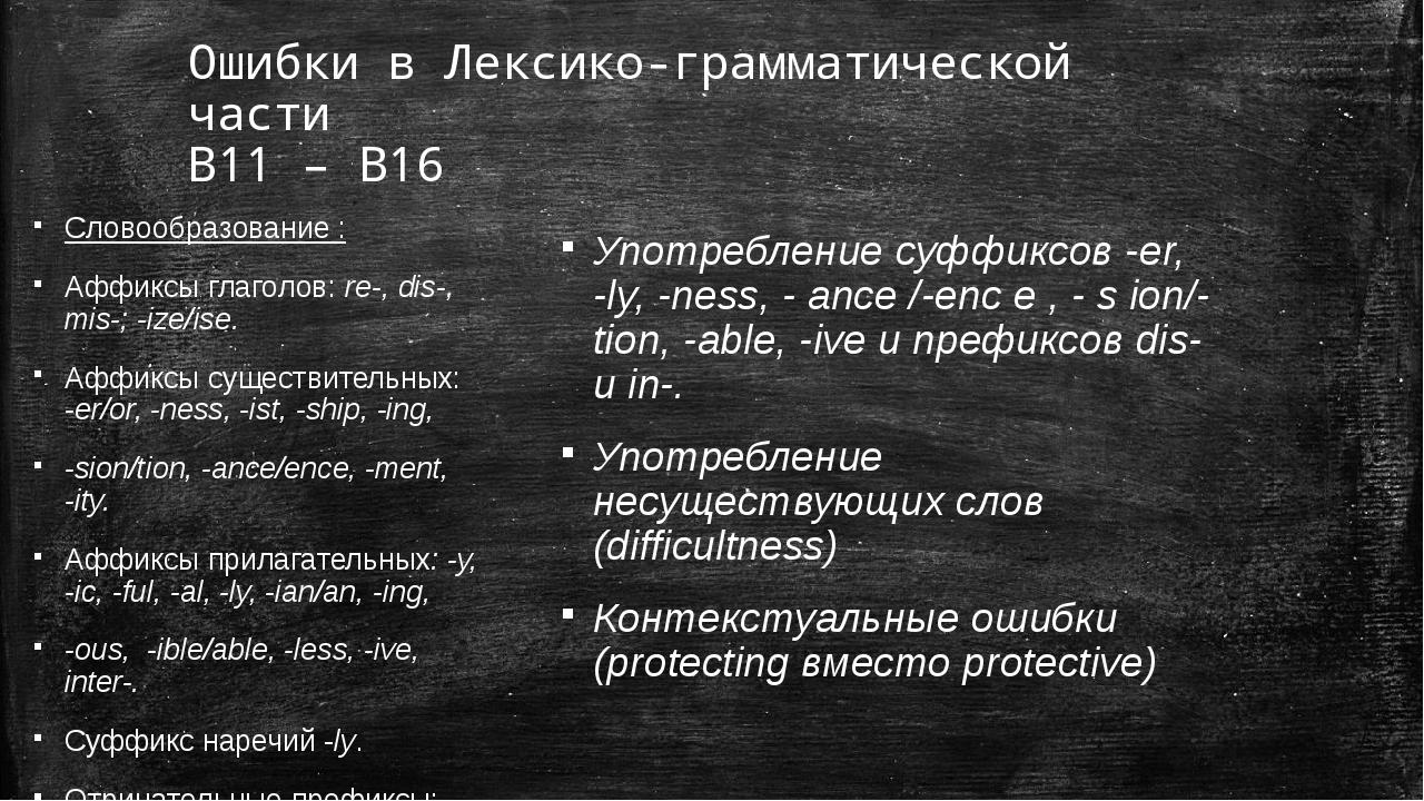Ошибки в Лексико-грамматической части B11 – B16 Употребление суффиксов -er, -...