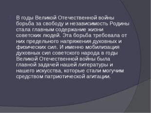 В годы Великой Отечественной войны борьба за свободу и независимость Родины