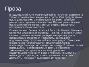 Проза В годы Великой Отечественной войны получили развитие не только стихотво