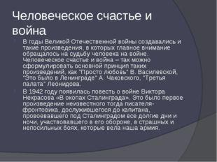 Человеческое счастье и война В годы Великой Отечественной войны создавались и