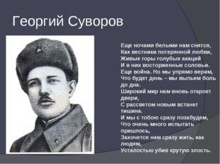 Георгий Суворов Еще ночами белыми нам снятся, Как вестники потерянной любви,