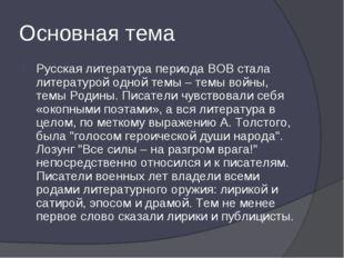 Основная тема Русская литература периода ВОВ стала литературой одной темы – т