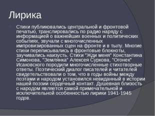 Лирика Стихи публиковались центральной и фронтовой печатью, транслировались п