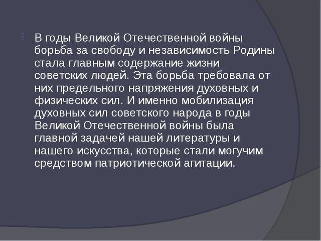 В годы Великой Отечественной войны борьба за свободу и независимость Родины...