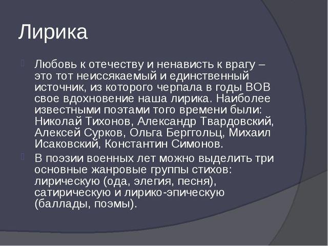 Лирика Любовь к отечеству и ненависть к врагу – это тот неиссякаемый и единст...