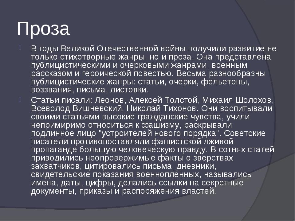 Проза В годы Великой Отечественной войны получили развитие не только стихотво...