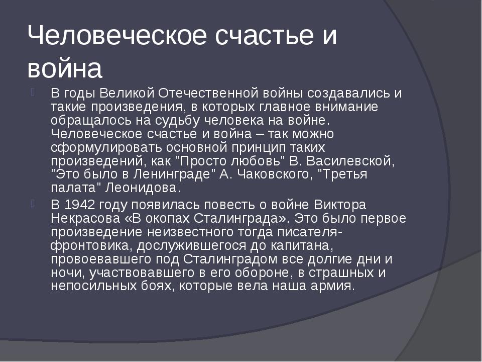 Человеческое счастье и война В годы Великой Отечественной войны создавались и...