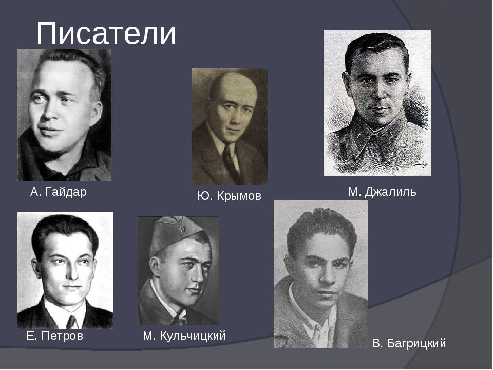 Писатели А. Гайдар Е. Петров Ю. Крымов М. Джалиль М. Кульчицкий В. Багрицкий